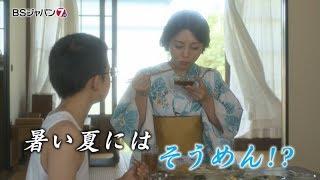 連続ドラマJ 「極道めし」 第4話「鳴らせ!運命の同店決勝」 2018年8月...
