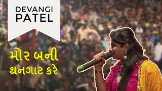 gujarati music video 2017 - dandiya songs by devangi patel & yogesh purabiya