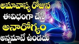 అమావాస్యరోజున ఈవిధంగాచేస్తే అనారోగ్యం అన్నమాటే ఉండదు | Astrology | Tips for Arogya Sutralu in Telugu