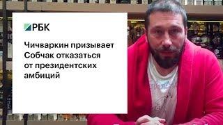 Чичваркин призвал Собчак отказаться от участия в президентских выборах
