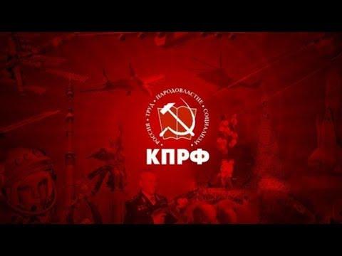 El Partido Comunista sigue siendo la segunda formación política más votada en Rusia