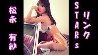 松永 有紗(まつなが ありさ、1998年8月8日[)は、日本のモデル、女優、...
