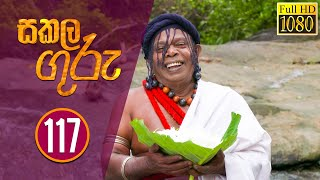 Sakala Guru | සකල ගුරු | Episode - 117 | 2020-07-09 | Rupavahini Teledrama Thumbnail