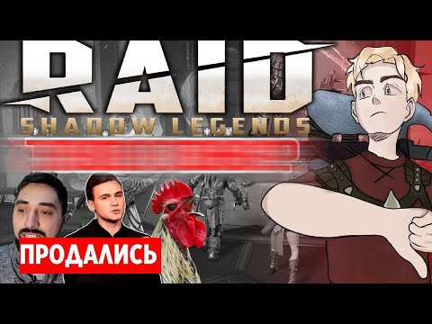 НЕ ИГРАЙТЕ В RAID: SHADOW LEGENDS 👎 - БЛОГГЕРЫ ВРУТ! ЧЕСТНЫЙ ОБЗОР РЕЙД!