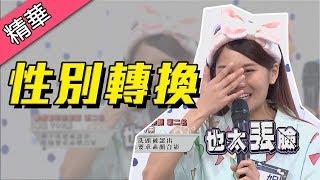 【Lamigirl變身小男孩!?琳妲素顏大公開~】綜藝大熱門 精華