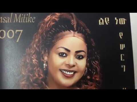 Amsal Mitike - Zare New - (Ethiopian New Music 2015)