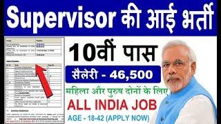 Supervisor Recruitment 2019   महिलाओं के लिए भर्ती 2019   Supervisor bharti 2019 JOB