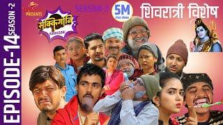 Sakkigoni | Comedy Serial | Season 2 | Episode-14 | Arjun Ghimire, Kumar Kattel, Sagar Lamsal, Hari
