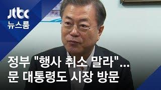"""내수로 눈 돌리는 정부…""""대규모 행사 취소 말라"""" 권고 / JTBC 뉴스룸"""