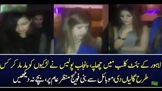 #PakistanNews Pakistan News - Raid At Lahore Night Clubs