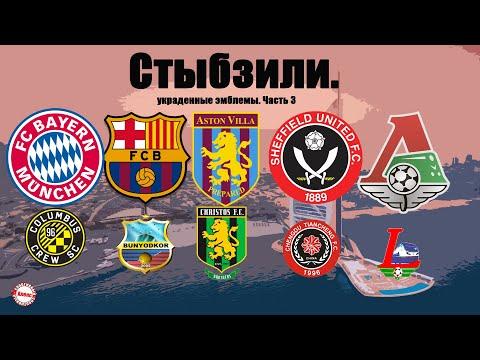 У каких клубов похожие эмблемы, значки и логотипы? Кто копировал Баварию, Барселону, Ювентус? Футбол