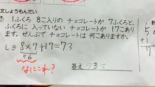 小2の算数で 担任教師が衝撃の不正解!! 続きは動画をご覧ください。 【...