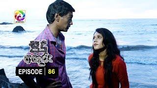 Sudu Aguru Episode 86 | සුදු අඟුරු |  සතියේ දිනවල රාත්රී 9.30 ට . . . Thumbnail