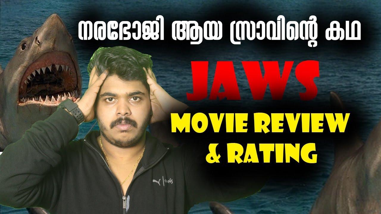നരഭോജി ആയ സ്രാവിന്റെ കഥ🔥 best thriller movie Jaws (1975) Movie Review &Rating