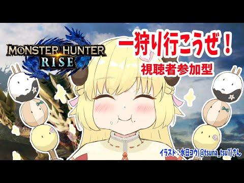 【MONSTER HUNTER RISE】視聴者参加型!今日こそ上位へ!!!【角巻わため/ホロライブ4期生】