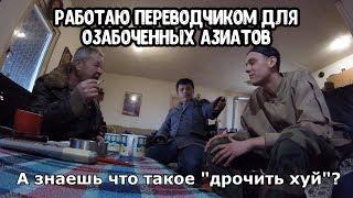 видео Македонский переводчик