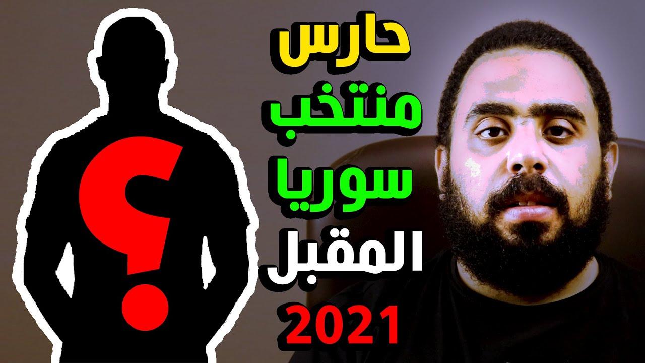 من هو حارس منتخب سوريا المُقبل في تصفيات كأس العالم وبطولة كأس العرب ؟ وهل سيستمر إبراهيم عالمة ؟