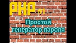 Пишем простой генератор пароля на PHP | PHP #1