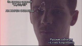 За кадром сериала 11/22/63 - ЛИ ХАРВИ ОСВАЛЬД