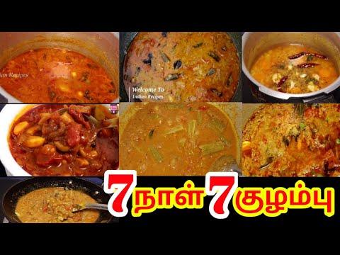 இனி வீட்டில் குழம்பு பிரச்சனையும் இல்லை/7 Naal 7 Kuzhambu Recipes/kulambu Recipes In Indian Recipes