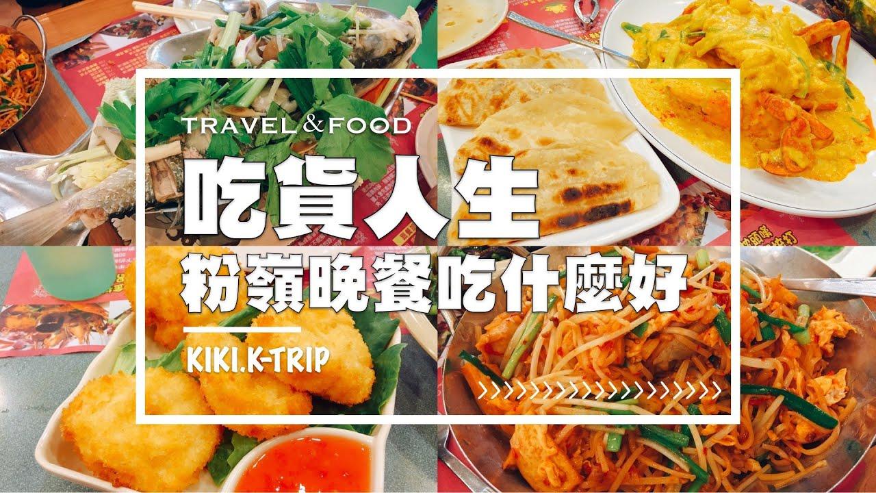 │香港│ 吃貨人生 粉嶺晚餐吃什麼好 金枕頭泰國餐廳 - YouTube