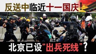 """反送中临近十一国庆!北京已设""""出兵死线""""?"""