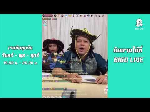 รวมช็อตฮา Bigo live
