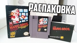 Распаковка Super Mario Bros. (NES) Unboxing