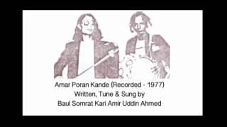 Amar Poran Kande Tumar - Kari Amir Uddin Ahmed