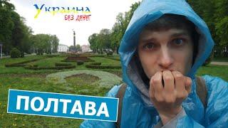 Украина без денег - ПОЛТАВА (выпуск 20)(Я в