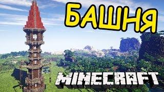 БАШНЯ МАГОВ В МАЙНКРАФТ - Строим вместе - Майнкрафт - Minecraft