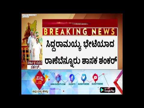 Karnataka Congress-JDS Alliance : Ranibennur KPJP's R Shankar To Support Congress | ಸುದ್ದಿ ಟಿವಿ