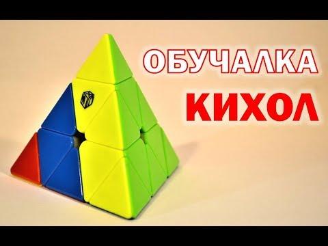 КАК СОБРАТЬ ПИРАМИДКУ МЕТОДОМ КИХОЛ (КЕЙХОЛ) | ОБУЧАЛКА | KEYHOLE METHOD FOR PYRAMINX