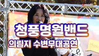 청풍명월밴드 의림지수변무대 공연  ☆2021.시민과 함…