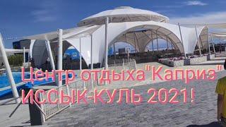 """ИССЫК-КУЛЬ 2021! ЦЕНТР ОТДЫХА """"КАПРИЗ""""! ЛЕТО 2021"""