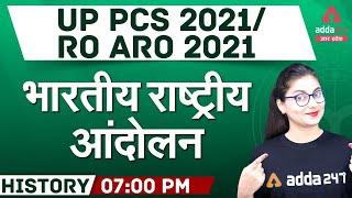 UP PCS 2021/RO ARO 2021   GENERAL STUDIES   Indian National Movement Important MCQ    UP Adda247  