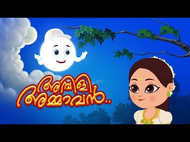 Ambili Ammava | ??????? ???? | Malayalam Rhymes | ??????? | Kids Tv Malayalam | ??????????? ??????