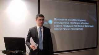 Закон о КИК (контролируемых иностранных компаниях) в России(, 2015-01-14T15:04:42.000Z)