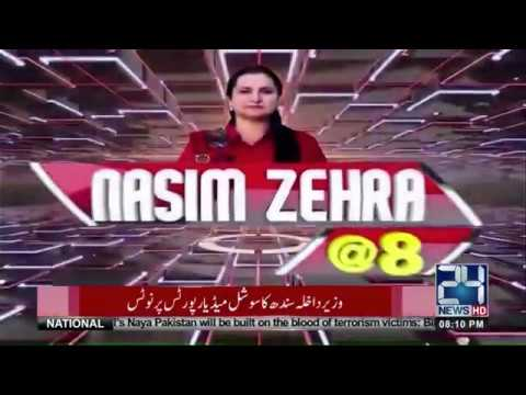 Legal pressure on Nawaz Sharif | Nasim Zehra @8 | 23 Feb 2018 | 24 News HD