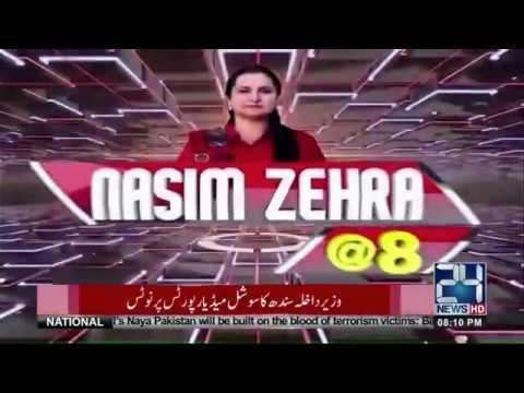 Nasim Zehra @8 | 23 Feb 2018 | 24 News HD