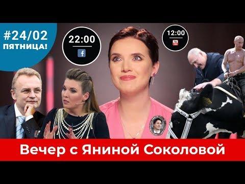 Вода - крымчанам: Слава Украине! / Ютуб свергает Путина/ Беловежские усы демократии | Вечер #24/02