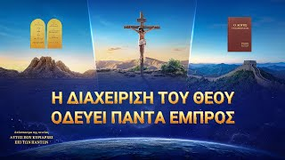 «Αυτός που κυριαρχεί επί των πάντων» κλιπ 15 - Η διαχείριση του Θεού οδεύει πάντα εμπρός