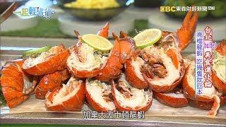 《一起輕旅行》台北 buffet 美食進化論 2017-09-09