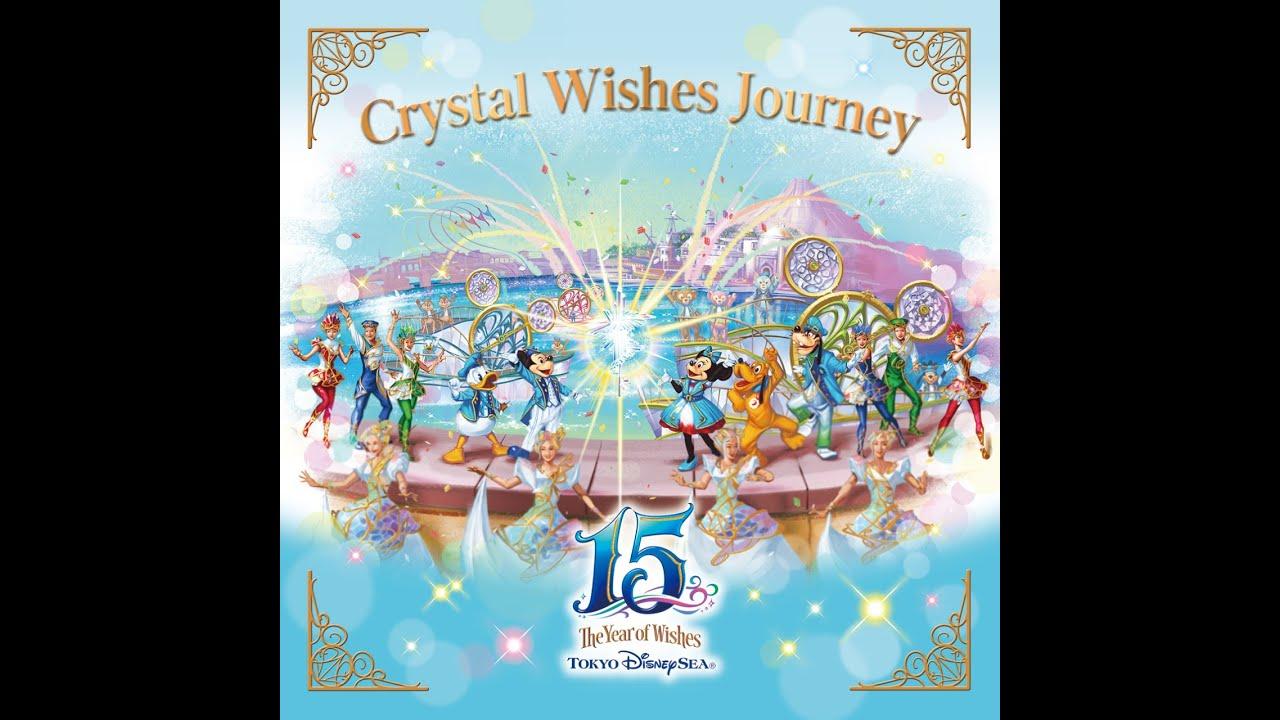 cd音源]tds クリスタル・ウイッシュ・ジャーニー - youtube
