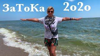 Затока Сегодня Сколько Людей Отдыхают на Пляже Чёрное Море 2020 Затока 2020