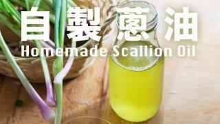 【Eng Sub】自製蔥油 炒菜伴麵好搭檔  Homemade Spring Onion Oil Recipe