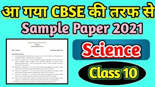 CBSE Class 10 Science Sample Paper for Board Exam 2021 Question and Answer Solved SQP |