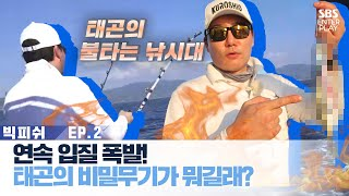 EP.2 불타는 태곤의 낚시대!도대체 무슨 일이야?[빅피쉬/Big fish]