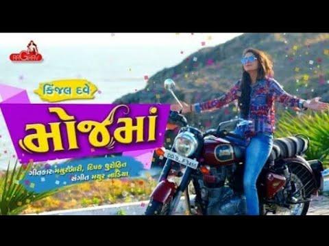 Kinjal Dave | Mojama | New Gujarati Latest Song |Ghate to jindagi Ghate |Gujarati song