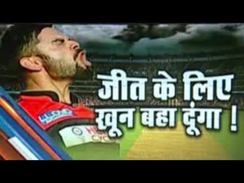 Injured Virat Kohli Scored 75 Runs Off 51 Balls, RCB vs KKR IPL 2016   Cricket Ki Baat